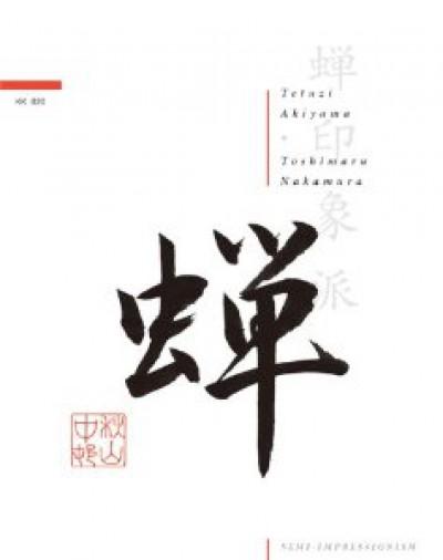 Akiyama, Tetuzi - Semi Impressionism