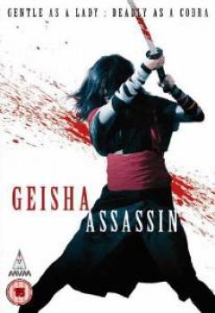 Movie - Geisha Assassin (Aka..