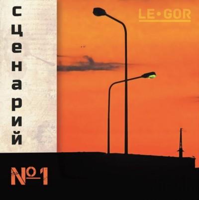 Le Gor - Сценарий №1 (Scenary No.1)