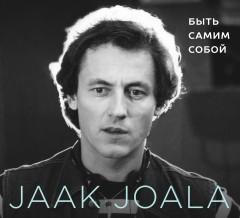 Jaak Joala - БЫТЬ САМИМ СОБОЙ